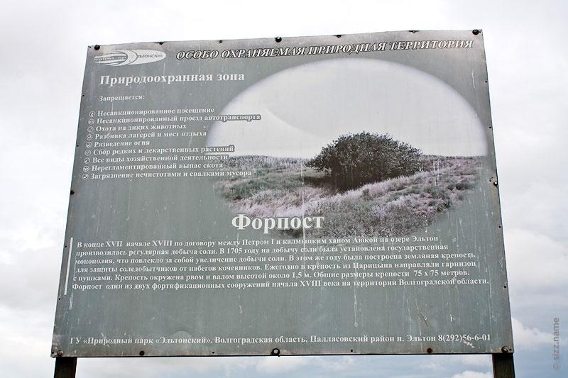 Информация о форпосте на Эльтоне