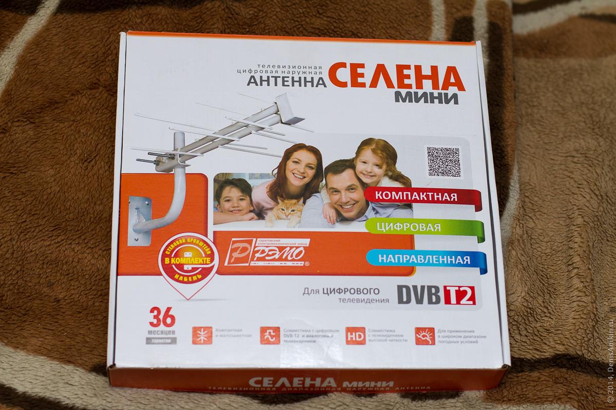 Антенна СЕЛЕНА мини для цифрового телевидения РЭМО