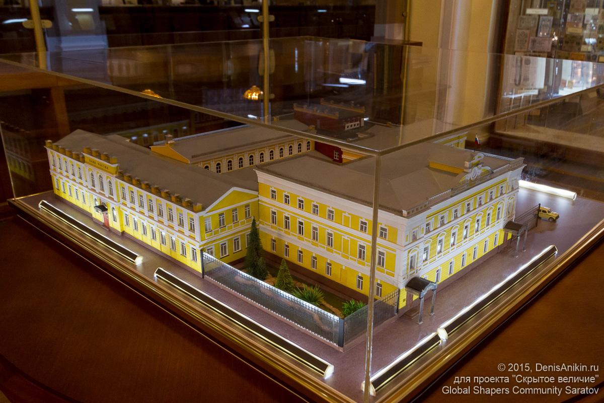 Музей Саратовского филиала Центрального Банка РФ 1