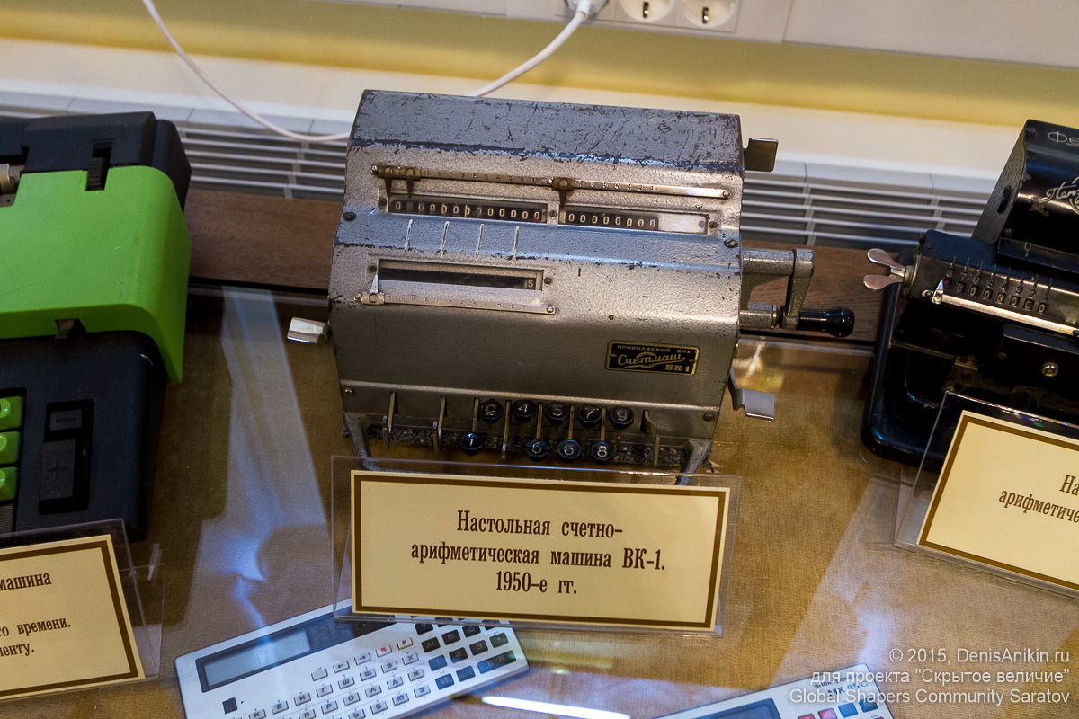 Музей Саратовского филиала Центрального Банка РФ 7
