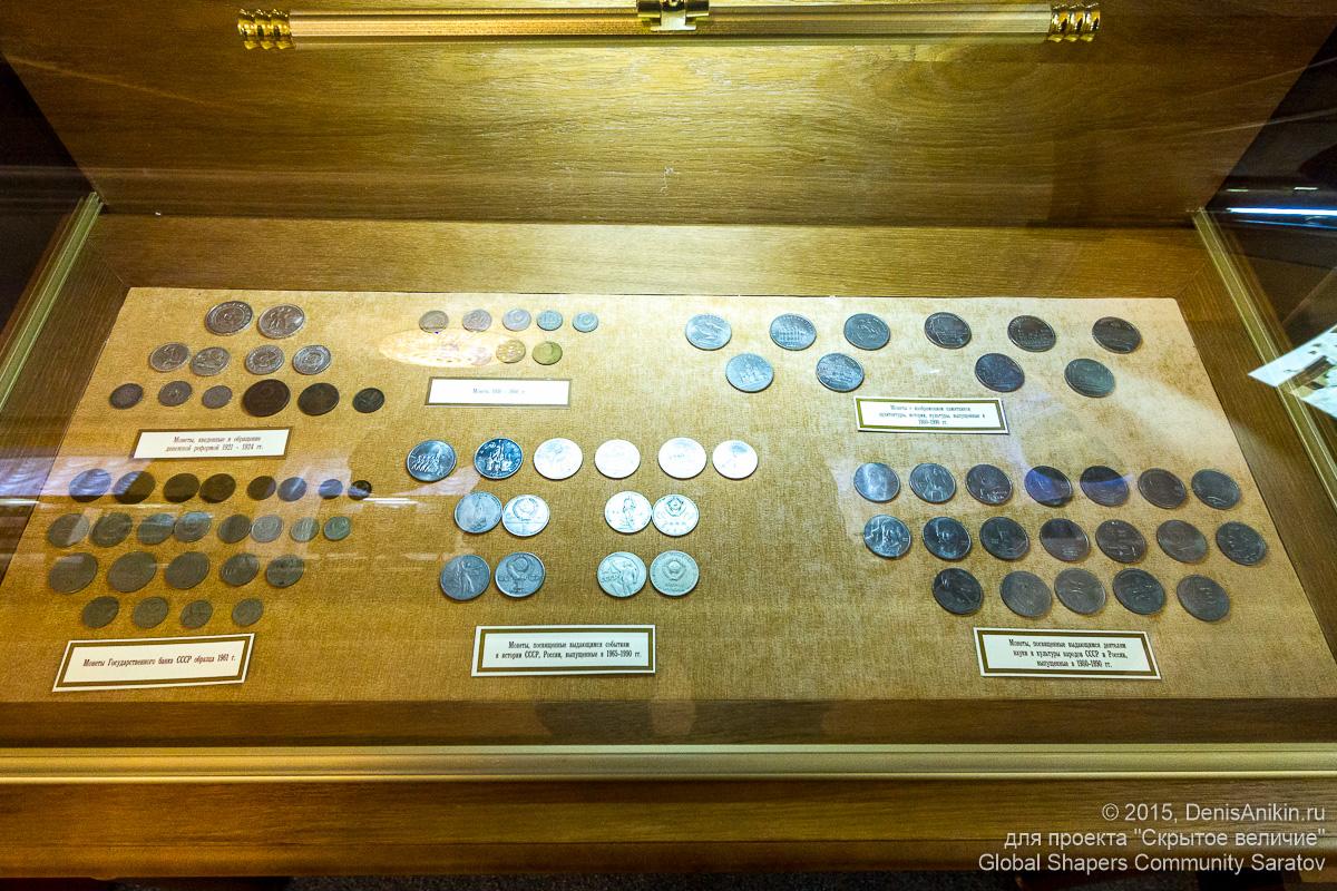 Музей Саратовского филиала Центрального Банка РФ 16