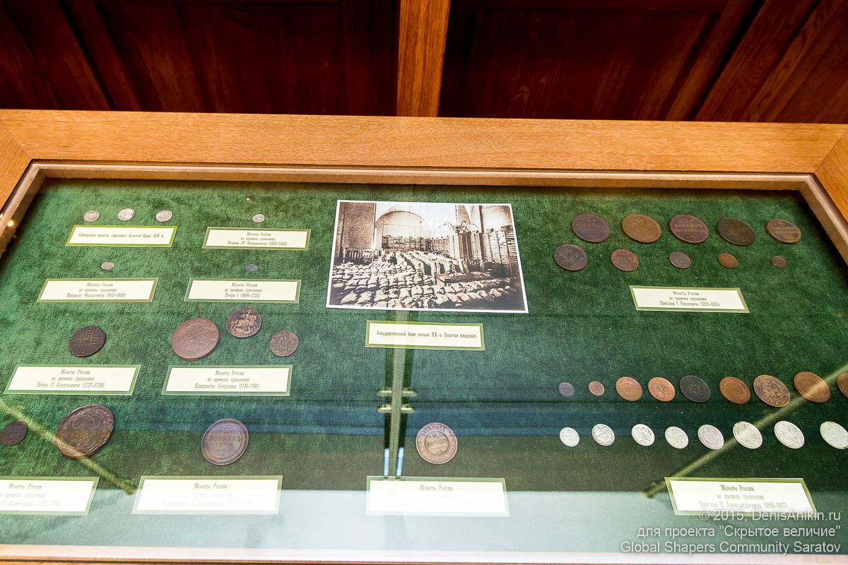Музей Саратовского филиала Центрального Банка РФ 17