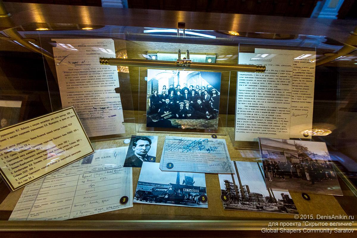 Музей Саратовского филиала Центрального Банка РФ 24