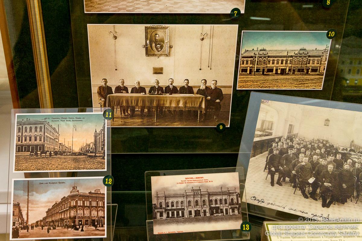 Музей Саратовского филиала Центрального Банка РФ 32