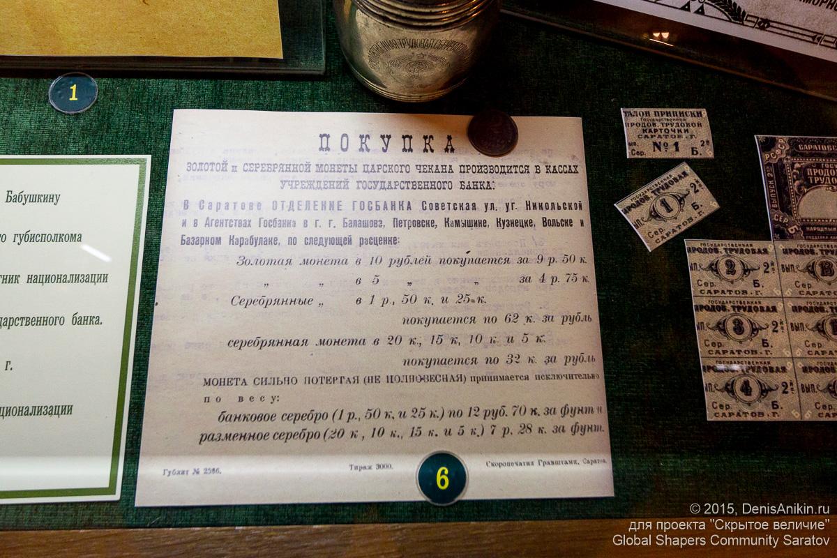 Музей Саратовского филиала Центрального Банка РФ 35