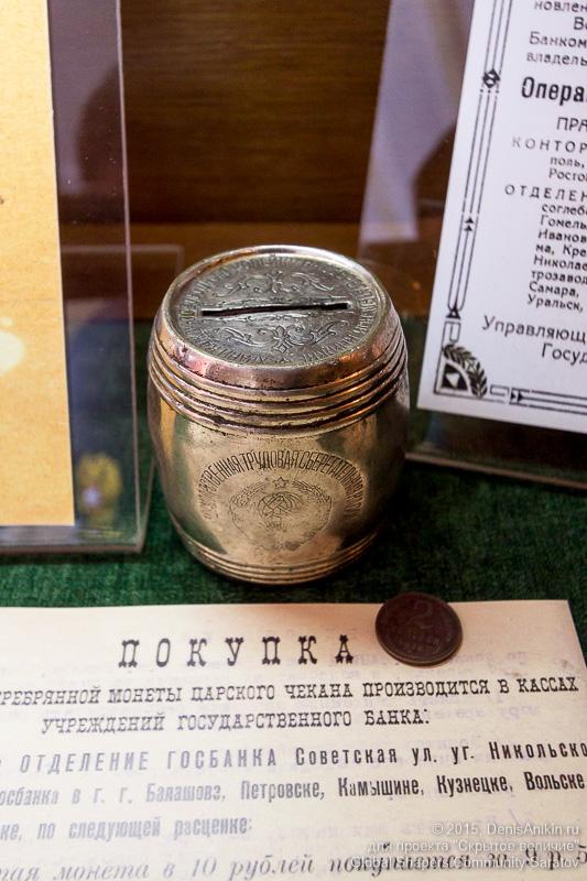 Музей Саратовского филиала Центрального Банка РФ 36