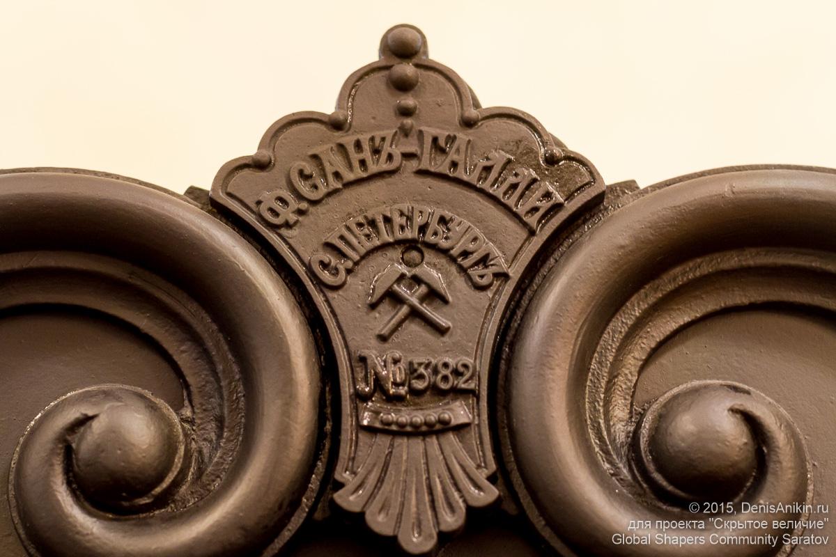 Музей Саратовского филиала Центрального Банка РФ 38