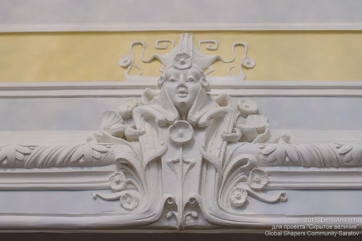 Здание Государственного Банка Саратов 6