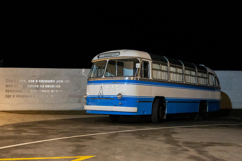 парк покорителей космоса вечером автобус космонавтов лиаз