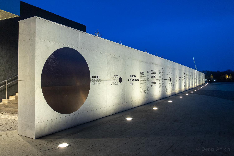 парк покорителей космоса вечером стена